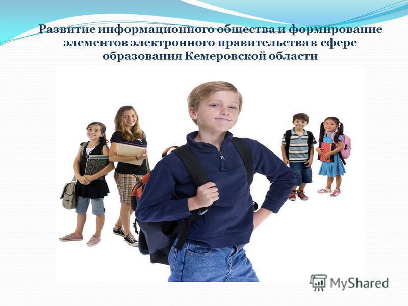 Развитие информационного общества и формирование элементов электронного правительства в сфере образования Кемеровской области