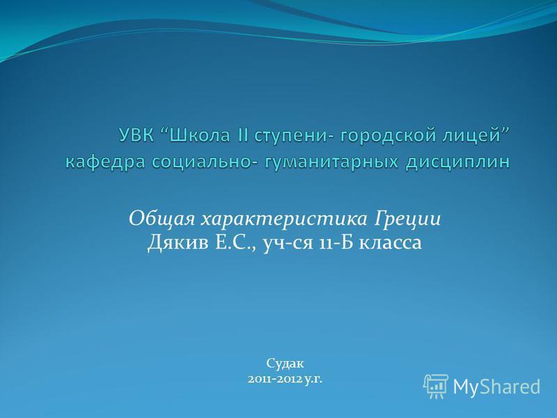 Общая характеристика Греции Дякив Е.С., уч-ся 11-Б класса Судак 2011-2012 у.г.