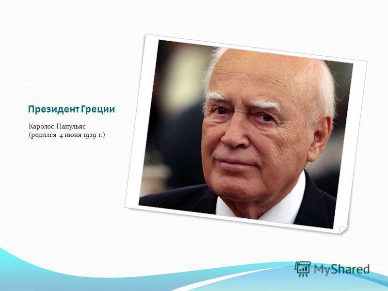 Президент Греции Каролос Папульяс (родился 4 июня 1929 г.)