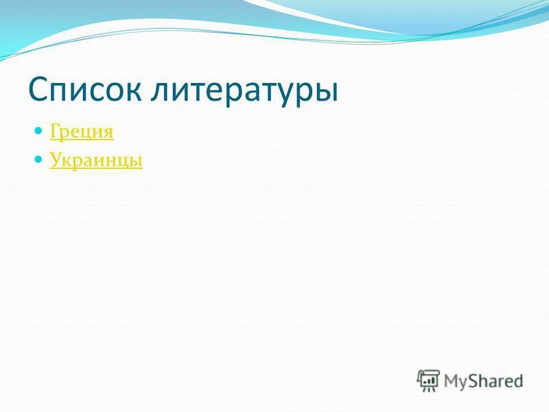 Список литературы Греция Украинцы