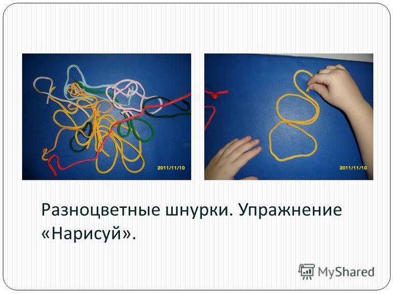 Разноцветные шнурки. Упражнение « Нарисуй ».