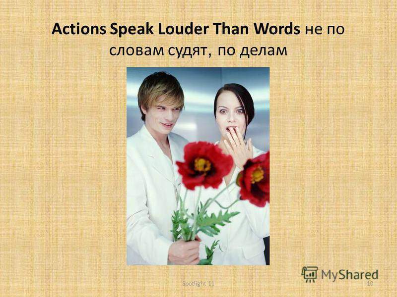Actions Speak Louder Than Words не по словам судят, по делам 10Spotlight 11