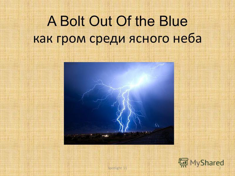 A Bolt Out Of the Blue как гром среди ясного неба 2Spotlight 11