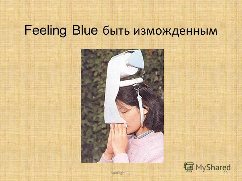 Feeling Blue быть изможденным 20Spotlight 11