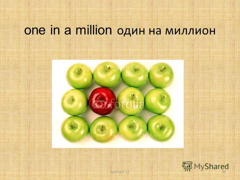 one in a million один на миллион 36Spotlight 11