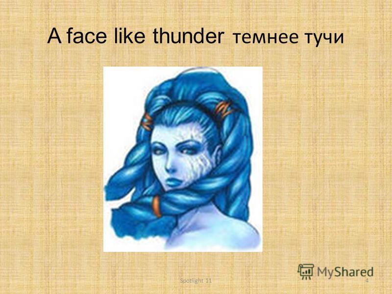 A face like thunder темнее тучи 4Spotlight 11