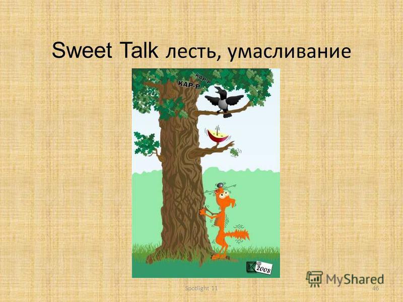 Sweet Talk лесть, умасливание 46Spotlight 11