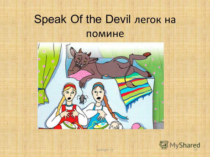 Speak Of the Devil легок на помине 50Spotlight 11