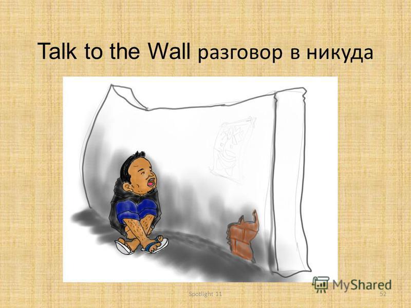 Talk to the Wall разговор в никуда 52Spotlight 11