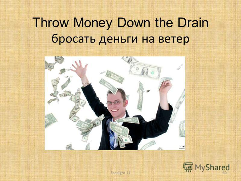 Throw Money Down the Drain бросать деньги на ветер 60Spotlight 11