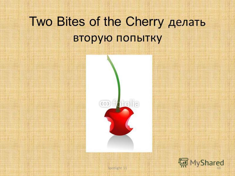 Two Bites of the Cherry делать вторую попытку 66Spotlight 11