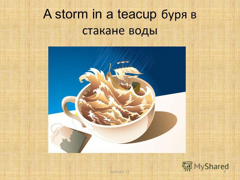 A storm in a teacup буря в стакане воды 8Spotlight 11