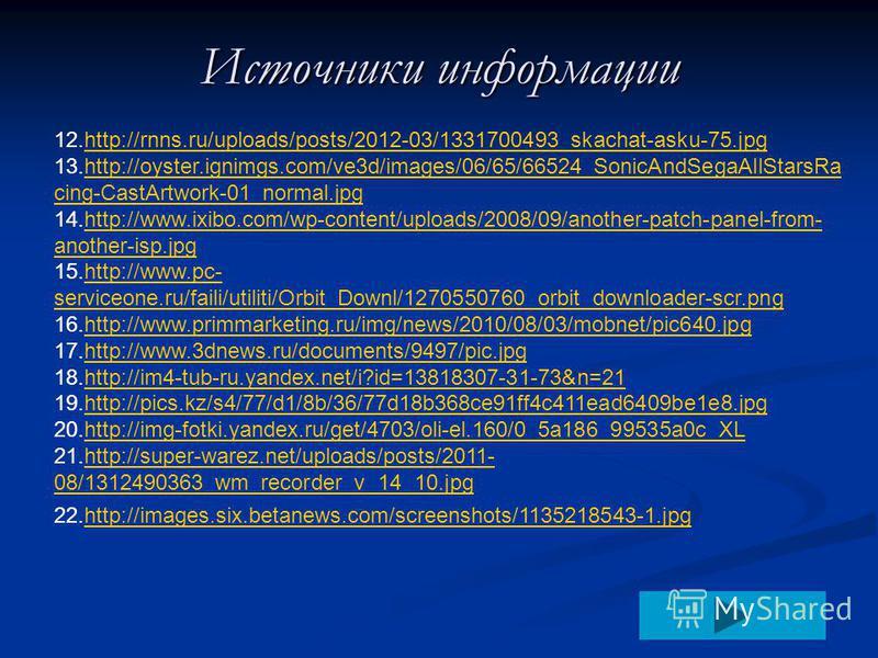 12.http://rnns.ru/uploads/posts/2012-03/1331700493_skachat-asku-75.jpghttp://rnns.ru/uploads/posts/2012-03/1331700493_skachat-asku-75. jpg 13.http://oyster.ignimgs.com/ve3d/images/06/65/66524_SonicAndSegaAllStarsRa cing-CastArtwork-01_normal.jpghttp:
