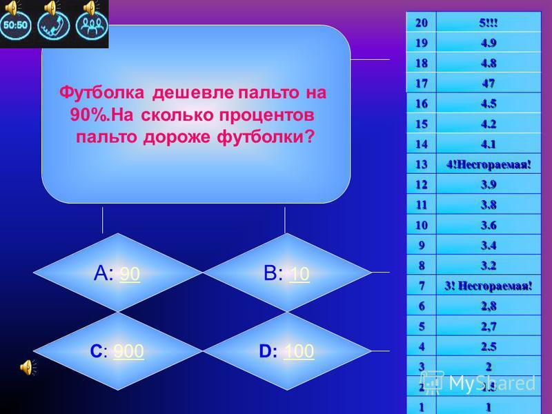 Сколько целочисленных решений имеет неравенство А: 1 1 B: 2 2 C: 4C: 4D: 00 205!!!194.9 184.8 1747 164.5 154.2 144.1 134!Несгораемая! 123.9 113.8 103.6 93.4 83.2 7 3! Несгораемая! 62,8 52,7 42.5 32 21.5 11