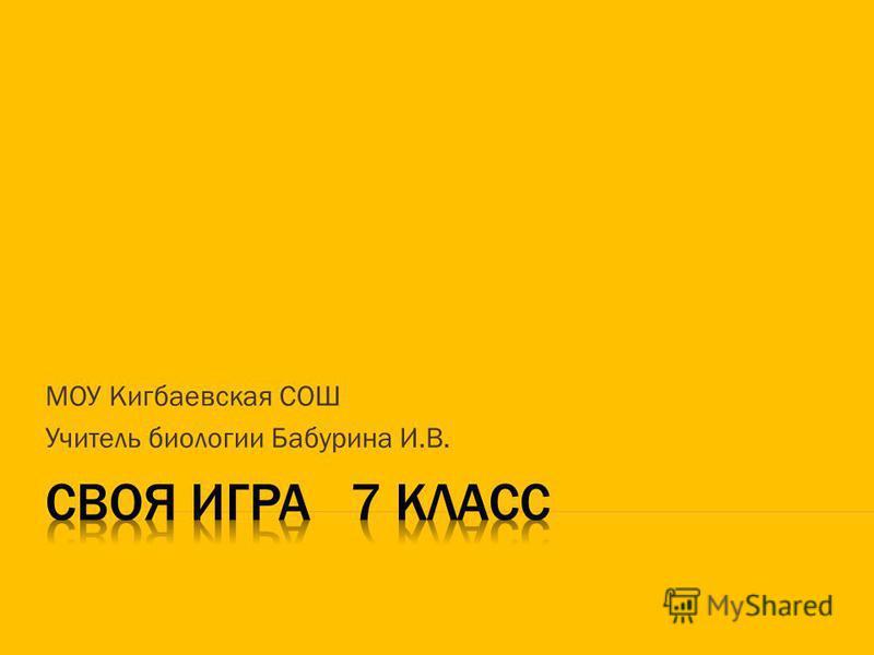 МОУ Кигбаевская СОШ Учитель биологии Бабурина И.В.