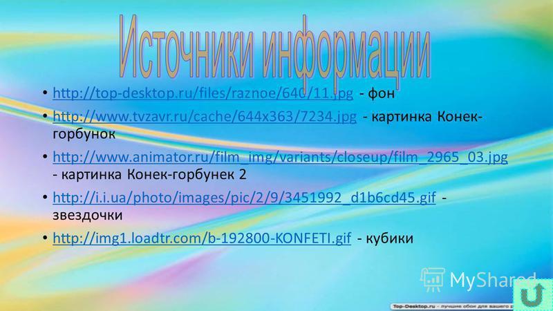 http://top-desktop.ru/files/raznoe/640/11. jpg - фон http://top-desktop.ru/files/raznoe/640/11. jpg http://www.tvzavr.ru/cache/644x363/7234. jpg - картинка Конек- горбунок http://www.tvzavr.ru/cache/644x363/7234. jpg http://www.animator.ru/film_img/v
