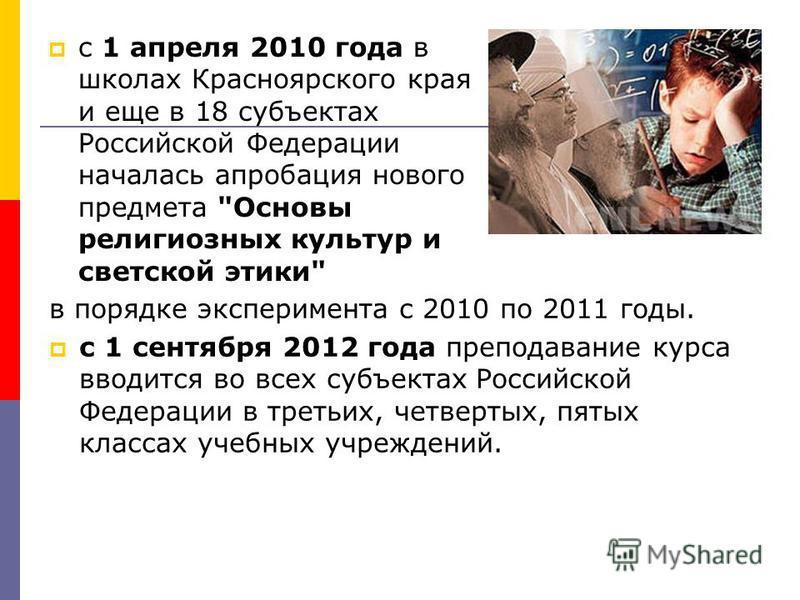 с 1 апреля 2010 года в школах Красноярского края и еще в 18 субъектах Российской Федерации началась апробация нового предмета