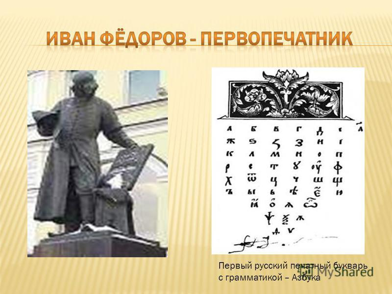 Первый русский печатный букварь с грамматикой – Азбука