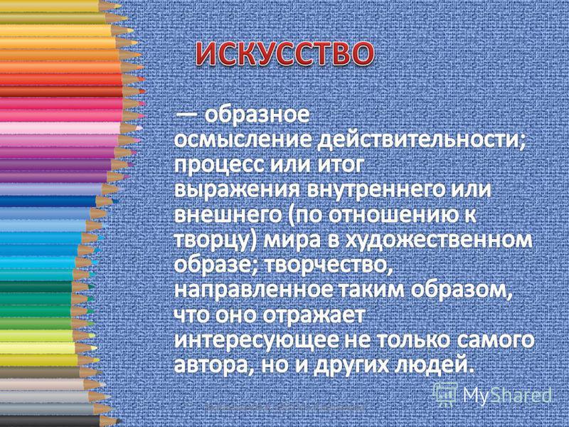 Безлепкина М.А. ОШ І-ІІІ с.Старченково