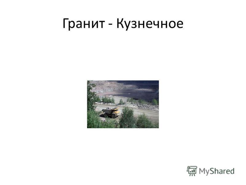 Гранит - Кузнечное