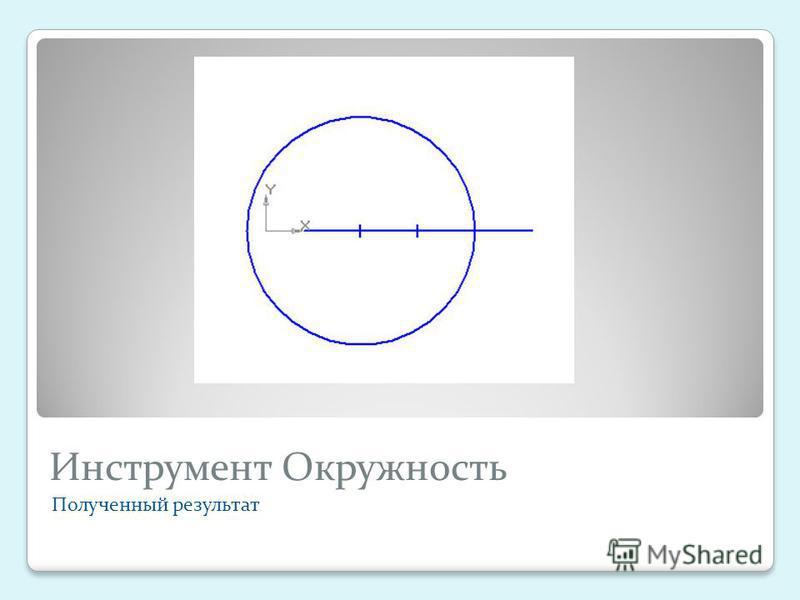 Инструмент Окружность Полученный результат