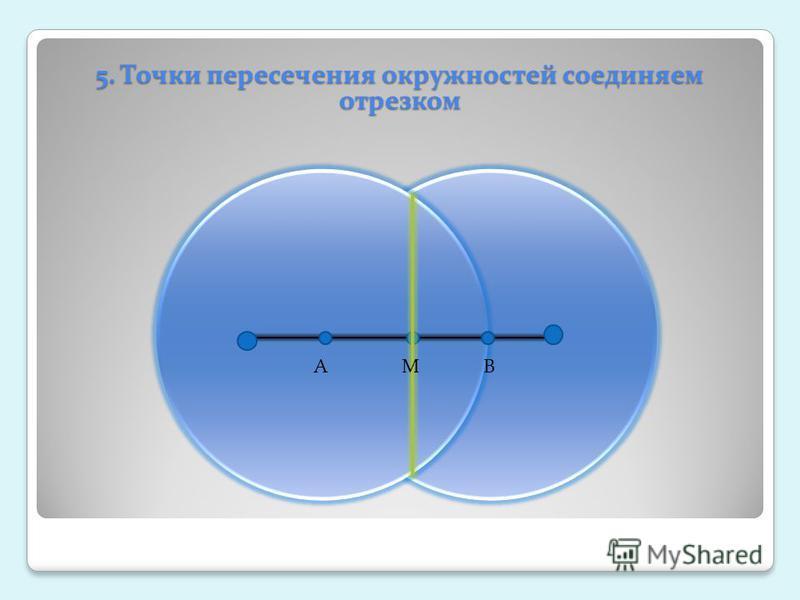 5. Точки пересечения окружностей соединяем отрезком АМВ