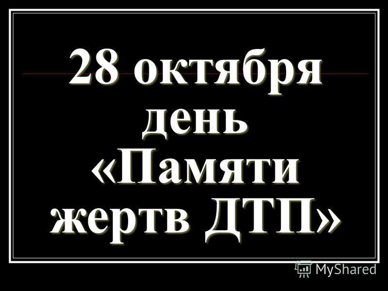 28 октября день «Памяти жертв ДТП»