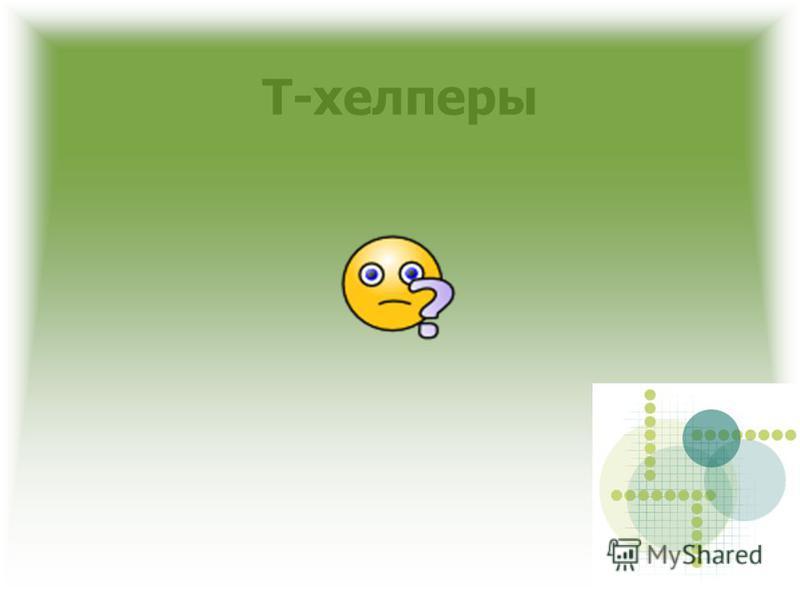 Т-хелперы