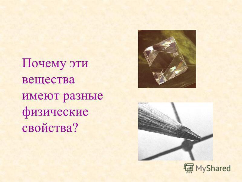 Почему эти вещества имеют разные физические свойства?