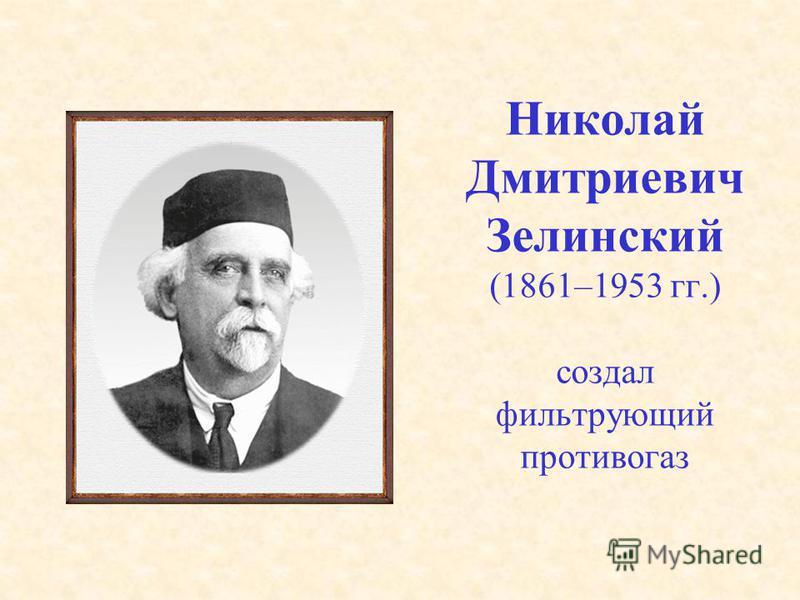 Николай Дмитриевич Зелинский (1861–1953 гг.) создал фильтрующий противогаз