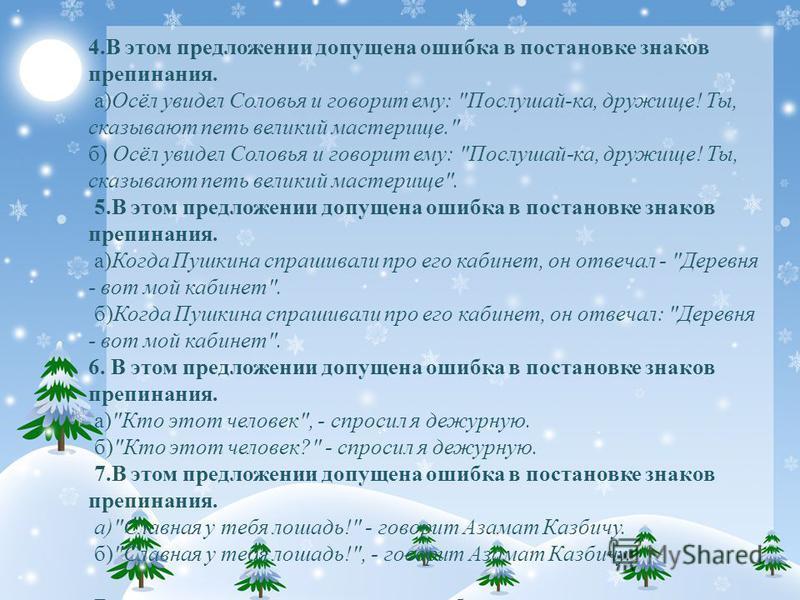 4. В этом предложении допущена ошибка в постановке знаков препинания. а)Осёл увидел Соловья и говорит ему: