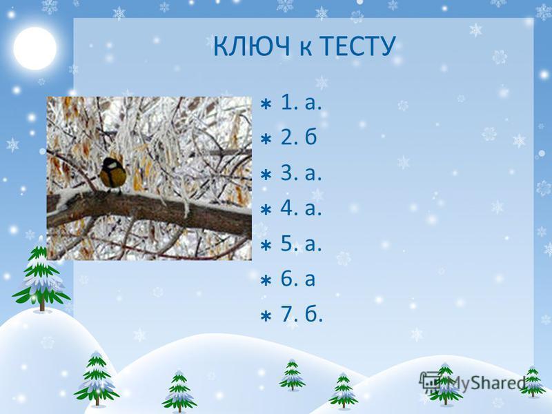 КЛЮЧ к ТЕСТУ 1. а. 2. б 3. а. 4. а. 5. а. 6. а 7. б.