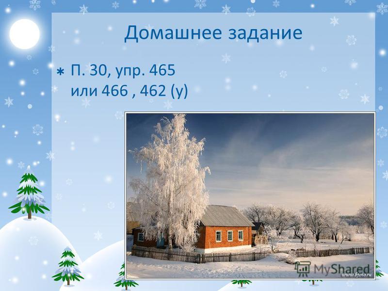 Домашнее задание П. 30, упр. 465 или 466, 462 (у)