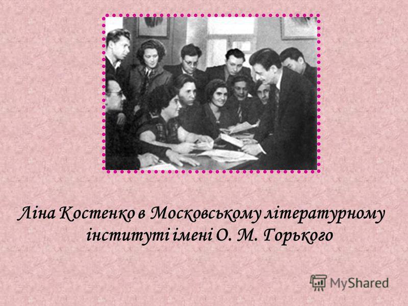 Ліна Костенко в Московському літературному інституті імені О. М. Горького