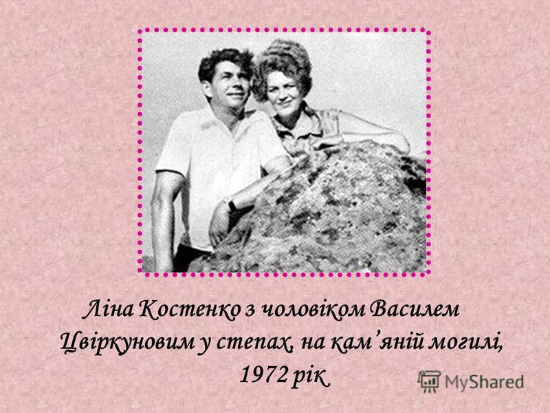 Ліна Костенко з чоловіком Василем Цвіркуновим у степах, на камяній могилі, 1972 рік