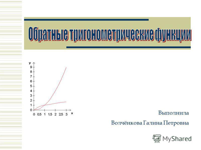 Выполнила Волчёнкова Галина Петровна