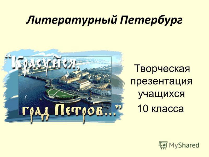 Литературный Петербург Творческая презентация учащихся 10 класса