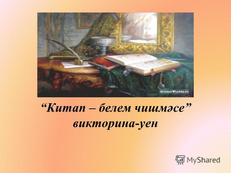 Китап – белем чишмәсе викторина-цен