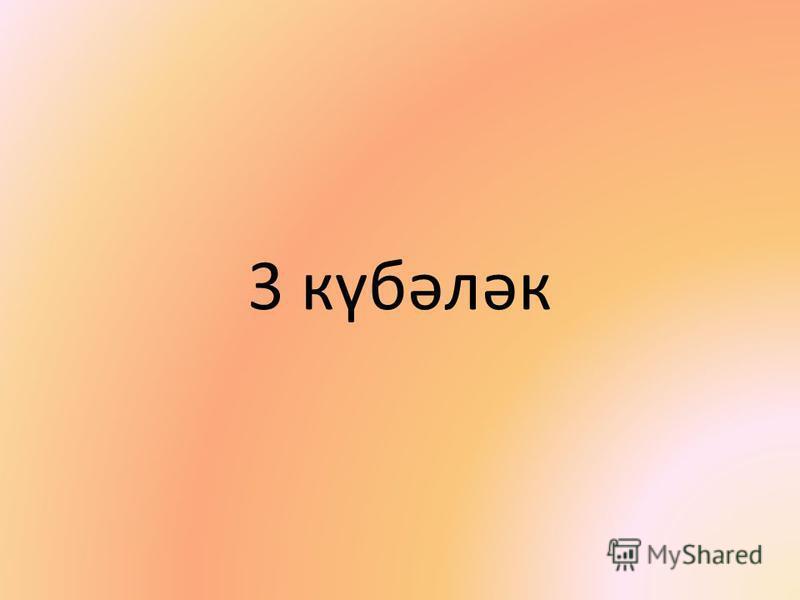 3 күбәләк