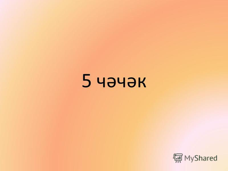 5 чәчәк