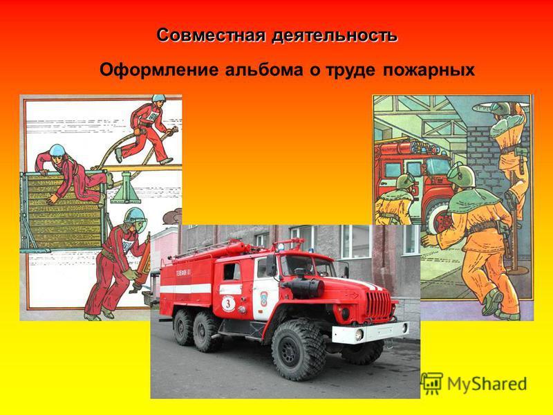 Оформление альбома о труде пожарных Совместная деятельность