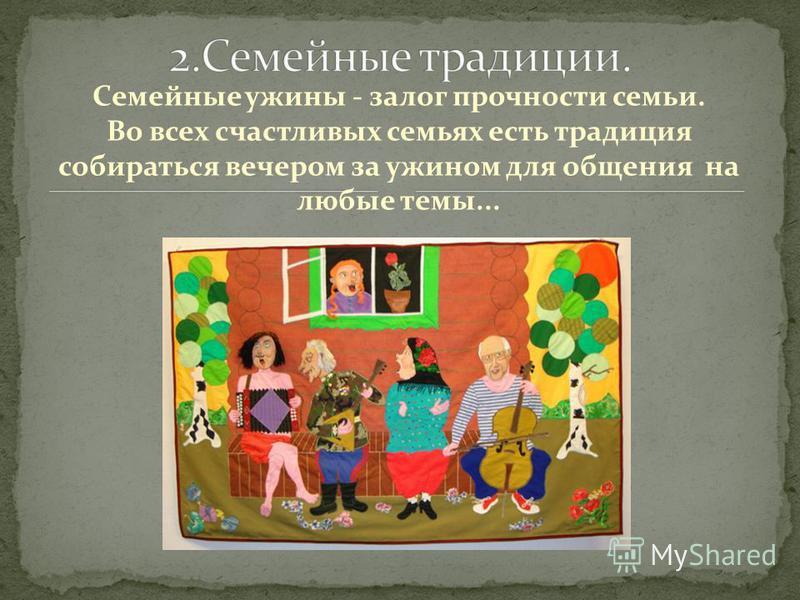 1. Вкусное меню. Т.Дузи. 2. Сайт: Секрет счастливых семей (http://www.effecton.ru/657.html)http://www.effecton.ru/657. html 3. Картинки с поисковой системы яндекс.