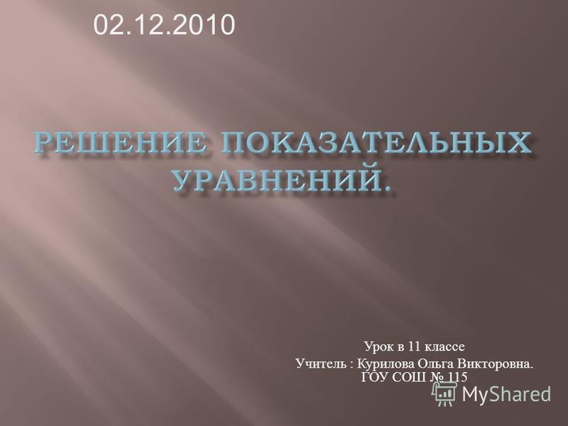 02.12.2010 Урок в 11 классе Учитель : Курилова Ольга Викторовна. ГОУ СОШ 115