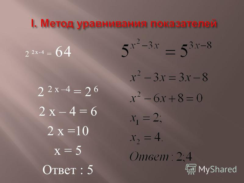 2 2 х –4 = 2 6 2 х – 4 = 6 2 х =10 х = 5 Ответ : 5 2 2 х -4 = 64
