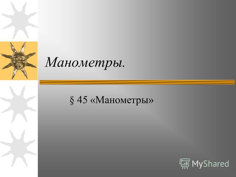 Манометры. § 45 «Манометры»