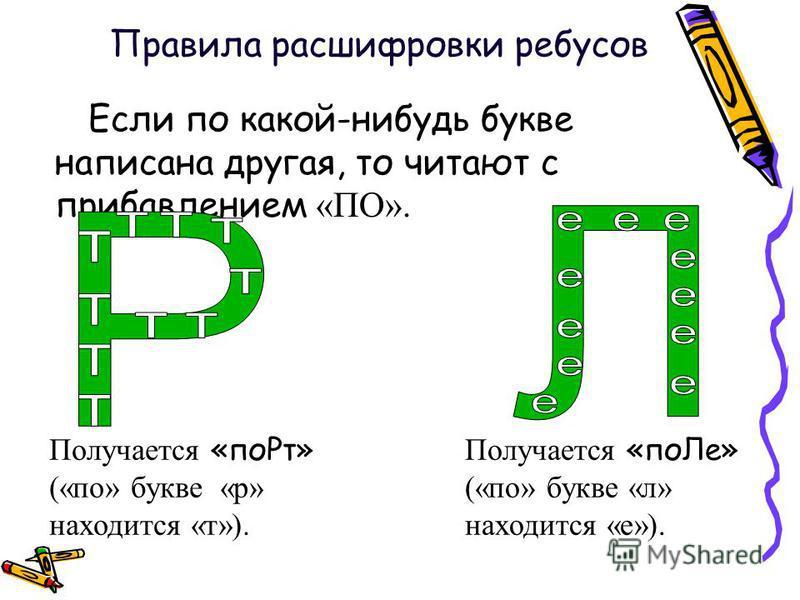 Если по какой-нибудь букве написана другая, то читают с птрибавлением «ПО». Получается «по Рт» («по» букве «р» находится «т»). Получается «по Ле» («по» букве «л» находится «е»). Правила расшифровки ребусов