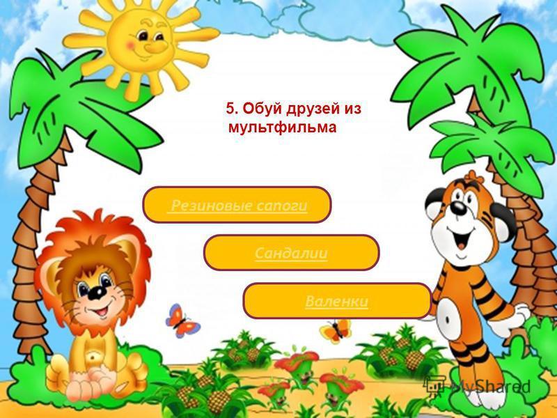 Сандалии Валенки Резиновые сапоги 5. Обуй друзей из мультфильма