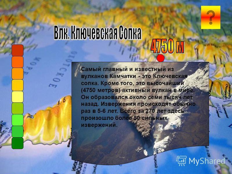 Самый главный и известный из вулканов Камчатки - это Ключевская сопка. Кроме того, это высочайший (4750 метров) активный вулкан в мире. Он образовался около семи тысяч лет назад. Извержения происходят обычно раз в 5-6 лет. Всего за 270 лет здесь прои