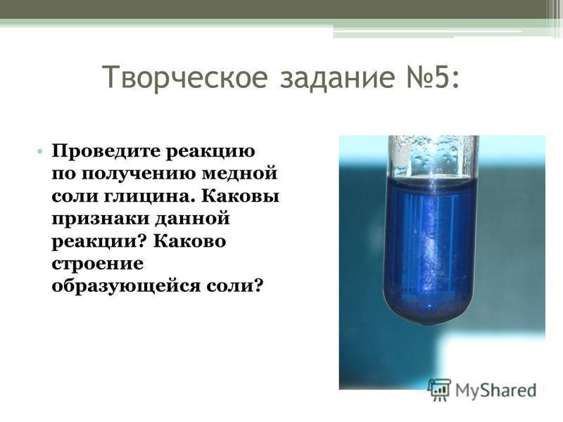 Творческое задание 5: Проведите реакцию по получению медной соли глицина. Каковы признаки данной реакции? Каково строение образующейся соли?