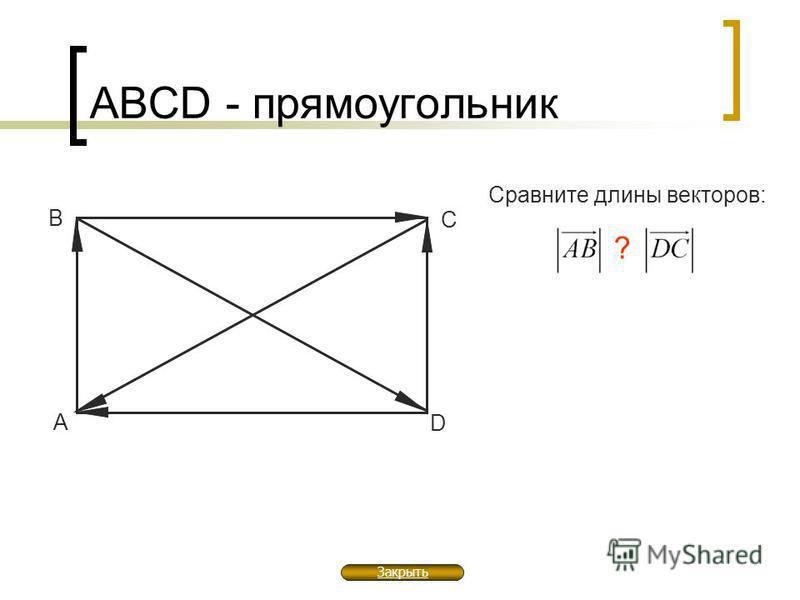 АВСD - прямоугольник A B C D Сравните длины векторов: ? ? ? ? ? ? Закрыть
